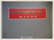 庆祝中国人民解放军建军五十周年美术作品选 1978年全60张不缺页完整好品