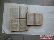 辞源(丁种 上下二册  民国6年9版+续编一册  民国22年十二版)共三册   品相如 图