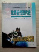 全日制普通高级中学教科书(选修)世界近代现代史下册选修)