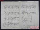 AZD15012804日本问题研究专家、翻译家,北京大学教授 张俊彦(1925-2010) 1960年信札一页