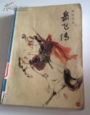 岳飞传(中国少年儿童版)