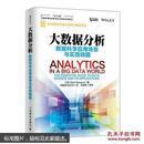 大数据分析 数据科学应用场景与实践精髓【正版新书】
