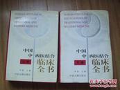 中国中西医结合临床全书(上下) 【16开精装2996页】