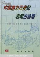 中国南方石炭纪岩相古地理