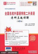 全国名校外国语学院二外英语考研真题详解【第3版】