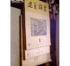 建筑译丛【1956年,1-12 期】合订精装本
