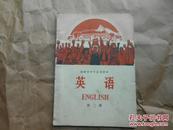 《湖南省中学试用课本---英语》第二册1970年1版1印(扉页毛主席彩照) 书内有毛主席语录  林副主席指示