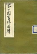 芥子园画传选辑 蓝色晒印本 第四辑 兰梅谱