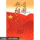 歌唱祖国:爱国主义教育情境文学读本(修订版)附2张光盘