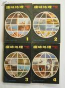 1983年插图本《趣味地理》 一套4册全