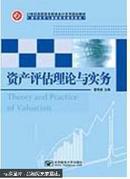 资产评估理论与实务  曹秀娟  9787563538201