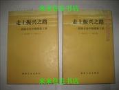 走上振兴之路:高扬文论中国煤炭工业(1979-1982、1983-1985共2册合售)