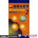 新概念英语:新版.2.实践与进步北京.北京外语音像出版社.外语教学与研究出版社