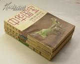 1988年插图本《中华国宝》一套4册全