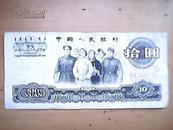 1965年版拾圆(10元)人民币一张