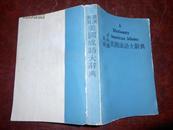 英英、英汉美国成语大词典【附最通用成语一览表】