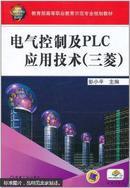 电气控制及PLC应用技术 : 三菱