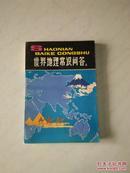 世界地理常识问答(上册)(少年百科丛书)
