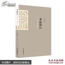 书法清口 : 《书法》杂志卷首语