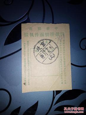 中华邮政快递挂号函件执照 (1950年北京)