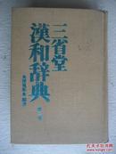 三省堂汉和辞典 (第二版)