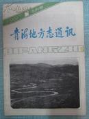 青海地方志通讯 1987年第1期创刊号