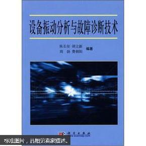 设备振动分析与故障诊断技术