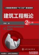 江苏自考教材 00174 0174 建筑工程概论(高等学校教材)第2版第二版 季雪 化学工业出版社 自考工程管理本科指定书籍