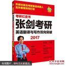 2017考研红皮书 张剑考研英语翻译与写作双向突破