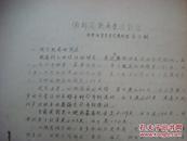 南京体育学院助教高兆麟油印发言稿--体育教学《侧卧式跳高》