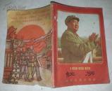 特价文革原版64开1968年红历年历书文革味浓厚包老稀少