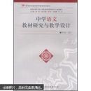 中学语文教材研究与教学设计