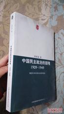 中国民主政治的困境:1909-1949:晚清以来历届议会选举述论(初版品好。非馆藏)