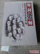 叩问名师:中国当代著名经济学家评传1 李功耀  85品  T11  本书从文学、纪实的视角对中国当代三十多位经济学家进行介绍,记述其求学经历、治学经验,及主要学术成果与政策主张等。