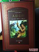 《人猿泰山》,长江文艺出版社,2006年,256页