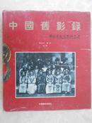 中国旧影录——中国早期摄影作品选