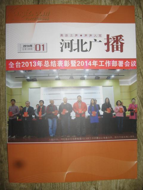 河北广播2014年第1期