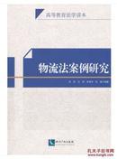 正版 物流法案例研究 高泉 (知识产权)专利文献出版社