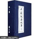 中国成语故事(绘画本)(共60册)