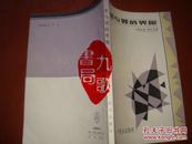 《罪与罪的界限》刘恒选 李文芳著 群众出版社 私藏 品佳