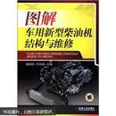 图解车用新型柴油机结构与维修