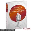 上海世图·名著典藏:(英文版)莎士比亚全集