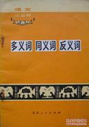 多义词、同义词、反义词 北京人民出版社1972年3月一版一印 有毛语录