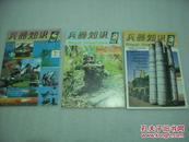 兵器知识 1993年第2,3,4期共3册【053】