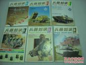 兵器知识 1993年第1-6期全年共6册【053】