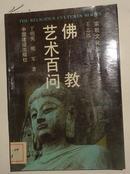 佛教艺术百问【宗教文化丛书】