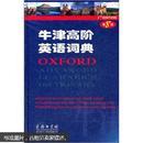 牛津高阶英语词典(英语版 第8版)
