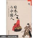 理想国·陈舜臣作品:日本人与中国人(新版)