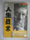 人生战术(2001年1版1印)