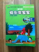 快乐字宝宝 第四册 汕头海洋音像出版社 适合3-6岁幼儿 含光盘
